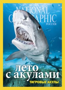 National Geographic (Russian)