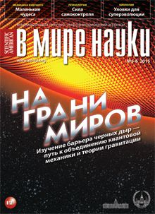 V mire nauki / Scientific American (Russian)